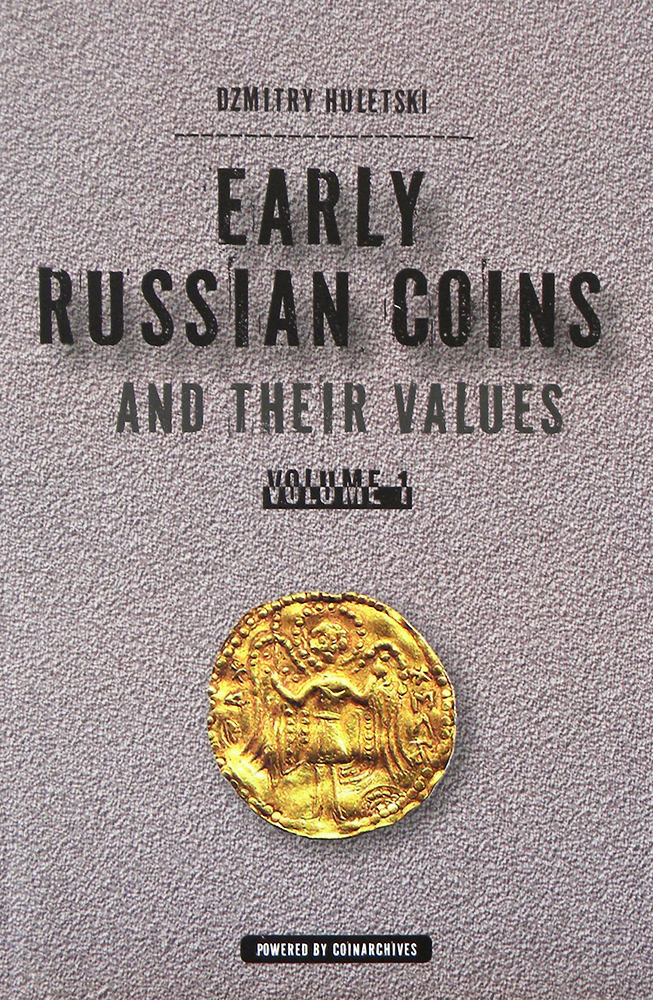 EARLY RUSSIAN COINS AND THEIR VALUES. VOLUME 1. Dzmitry Huletski.