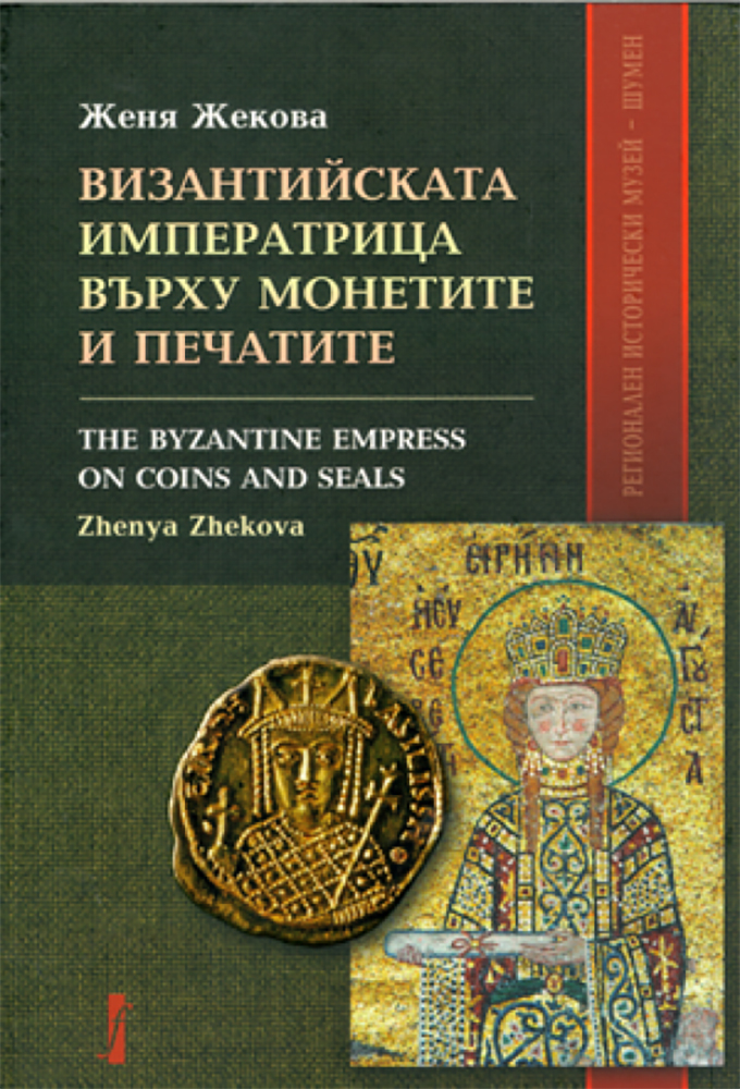 THE BYZANTINE EMPRESS ON COINS AND SEALS /. Zhenya Zhekova.