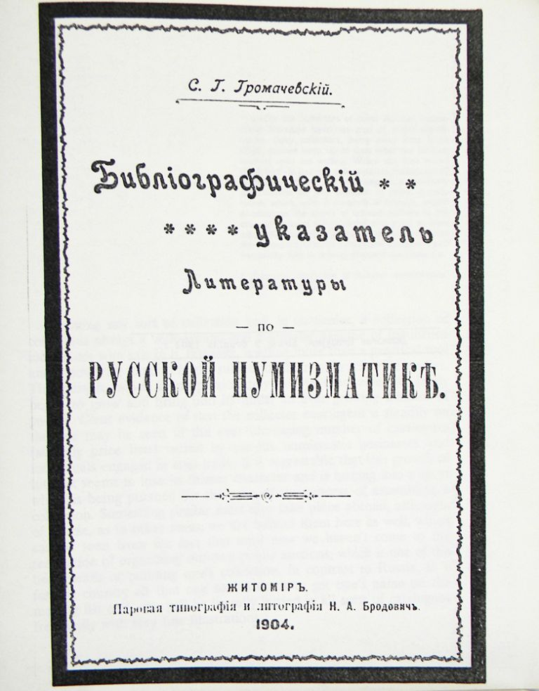 BIBLIOGRAPHY OF RUSSIAN NUMISMATIC LITERATURE. S. Gromachevsky.