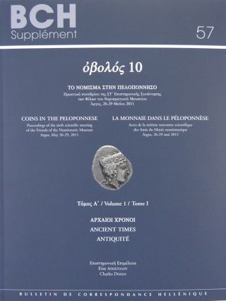 COINS IN THE PELOPONNESE. VOLUME 1: ANCIENT TIMES. VOLUME 2: BYZANTINE AND MODERN TIMES....