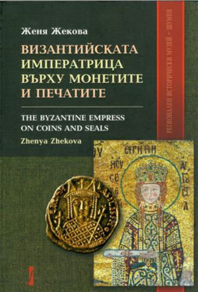 THE BYZANTINE EMPRESS ON COINS AND SEALS /. Zhenya Zhekova