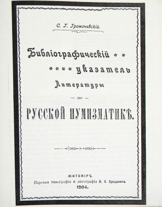 BIBLIOGRAPHY OF RUSSIAN NUMISMATIC LITERATURE. S. Gromachevsky